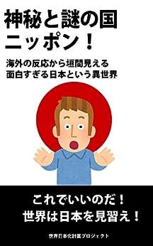 [世界日本化計画三人委員会]の神秘と謎の国ニッポン: 海外の反応から垣間見える面白すぎる日本という異世界