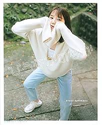 ひろなかのなか 弘中綾香プライベートフォトブック