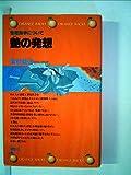 艶の発想―情報美学について (1981年) (オレンジバックス)
