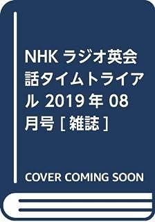 NHKラジオ英会話タイムトライアル 2019年 08 月号 [雑誌]
