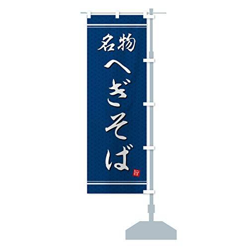 へぎそば のぼり旗 サイズ選べます(ショート60x150cm 右チチ)