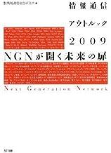 情報通信アウトルック2009―NGNが開く未来の扉