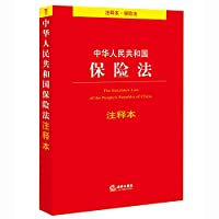 Insurance Law of the People's Republic of China Notes(Chinese Edition)
