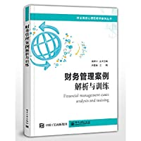 Financial Management Case: Analysis and Training(Chinese Edition)