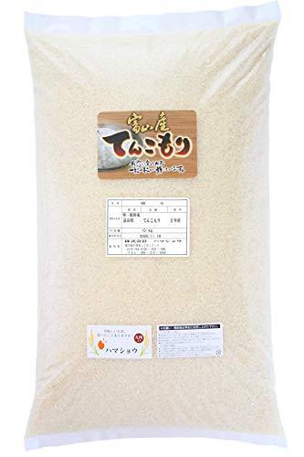 【精米】 富山県産 白米 てんこもり 10kg 令和元年産 [受注精米]