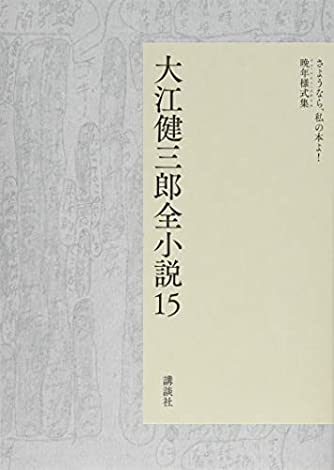 大江健三郎全小説 第15巻 (大江健三郎 全小説)