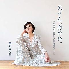 清水まり子「あなたへ -2020-」の歌詞を収録したCDジャケット画像