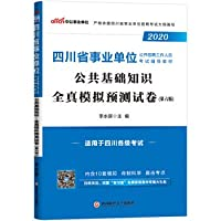 Sichuan Province in 2020 public education public institutions to recruit staff examination materials: basic knowledge of public real simulation papers forecast(Chinese Edition)