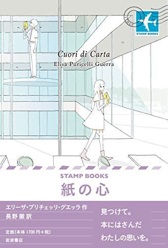 紙の心 (STAMP BOOKS)