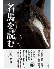名馬を読む