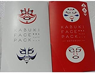 歌舞伎フェイスパック&歌舞伎フェイスパック寿 KABUKI FACE PACK&KABUKI FACE PACK KOTOBUKI