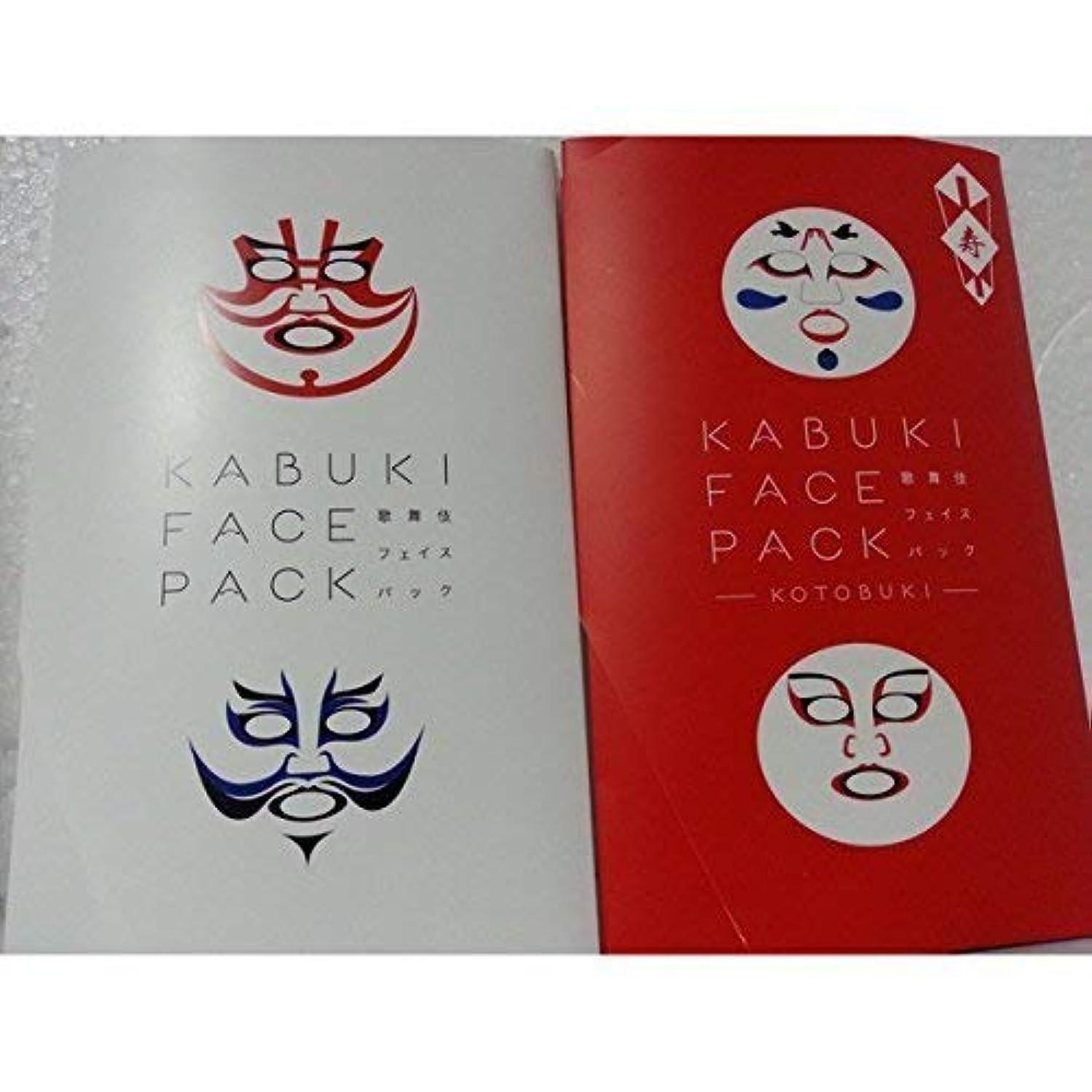 離婚カルシウム一晩歌舞伎フェイスパック&歌舞伎フェイスパック寿 KABUKI FACE PACK&KABUKI FACE PACK KOTOBUKI