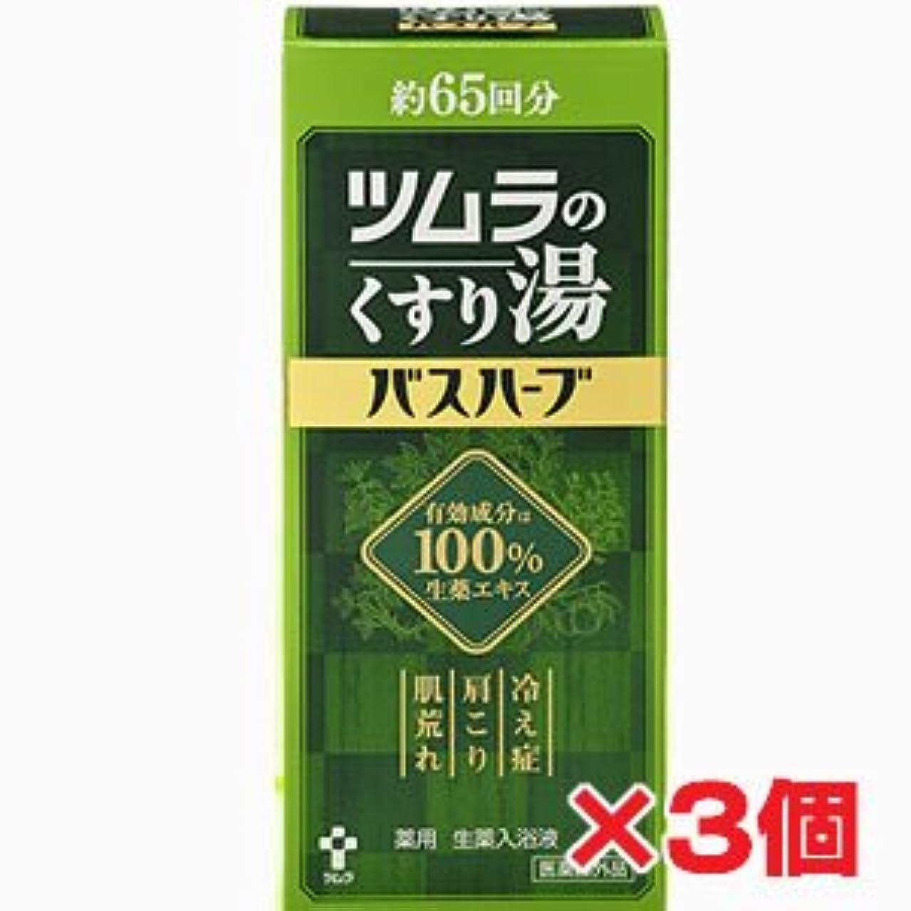 検体によるとカバー【3本】ツムラのくすり湯 バスハーブ 650ml×3本