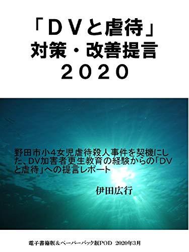 DV to gyakutai taisaku kaizen teigen 2020: DV kagaisya kouseikyouiku no keiken karano DV to gyakutai eno teigen repo-to (Japanese Edition)
