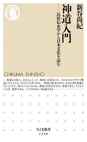 神道入門 ──民俗伝承学から日本文化を読む (ちくま新書)
