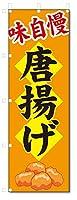 のぼり旗 唐揚げ (W600×H1801)