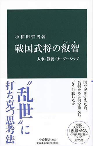 戦国武将の叡智-人事・教養・リーダーシップ (中公新書 2593)