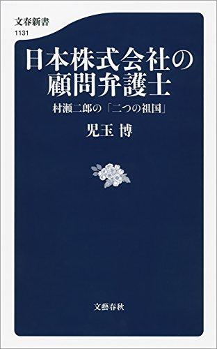 日本株式会社の顧問弁護士 村瀬二郎の「二つの祖国」 (文春新書)の詳細を見る