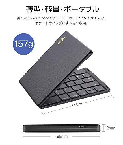 Ewin新型Bluetoothキーボードワイヤレス折りたたみ式157g超軽量薄型レザーカバー財布型ワイヤレスキーボードUSB薄型IOS/Android/Windowsに対応スマホ用スタンド付【日本語説明書と18月保証付き】ブラウン