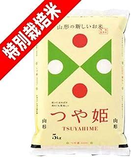 30年産 特A 山形産 特別栽培米 つや姫 5kg つやひめ (白米精米(精米後約4.5kg))