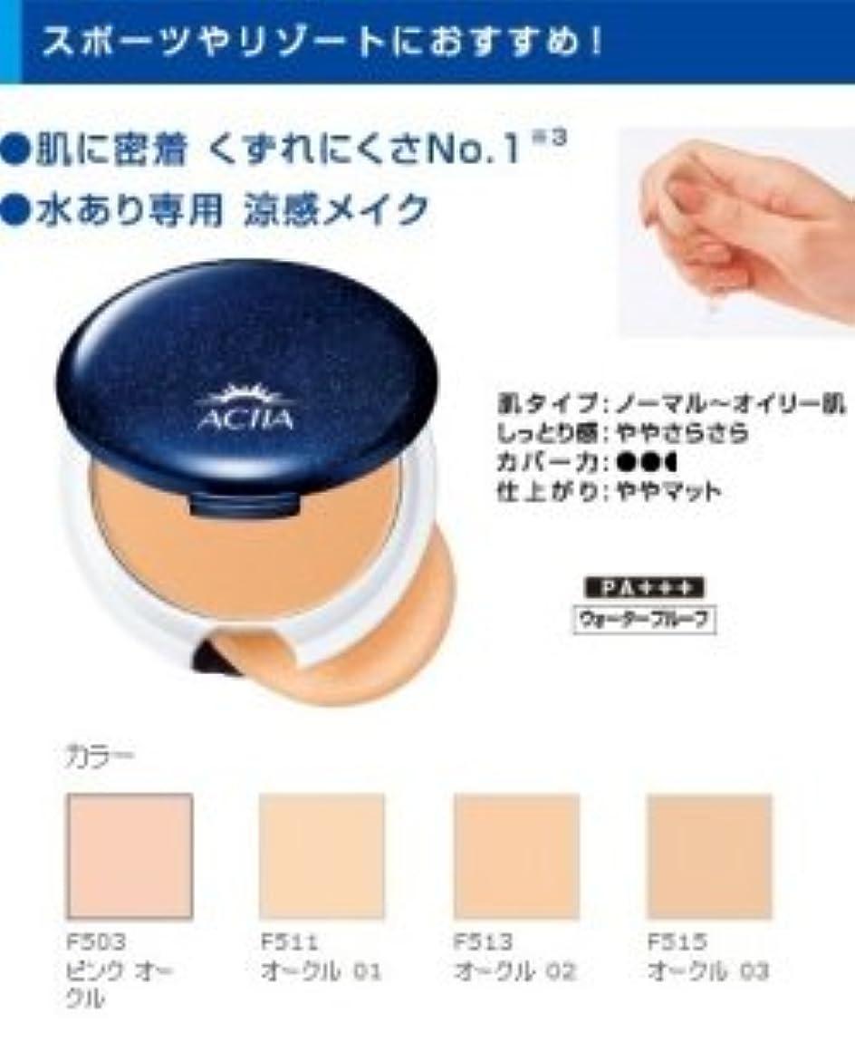 愛情テクスチャー増加するエイボン(AVON) アクティア UV ケーク ファンデーション EX(リフィル) F513 オークル02