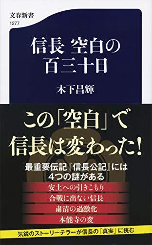 信長 空白の百三十日 (文春新書)