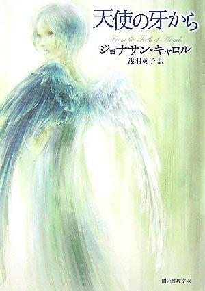 天使の牙から (創元推理文庫)