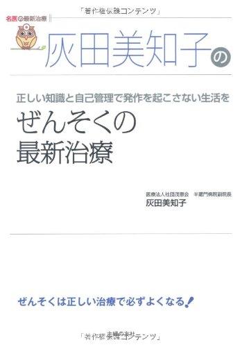 灰田美知子のぜんそくの最新治療―正しい知識と自己管理で発作を起こさない生活を (名医の最新治療)