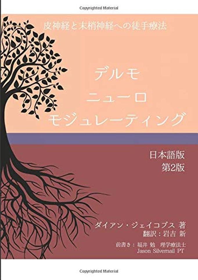 好き単独で世界的にデルモニューロモジュレーティング日本語版第2版