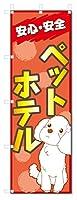 のぼり旗 ペットホテル (W600×H1800)