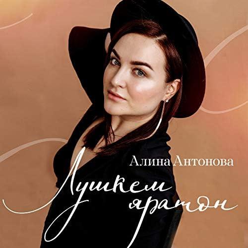 Алина Антонова