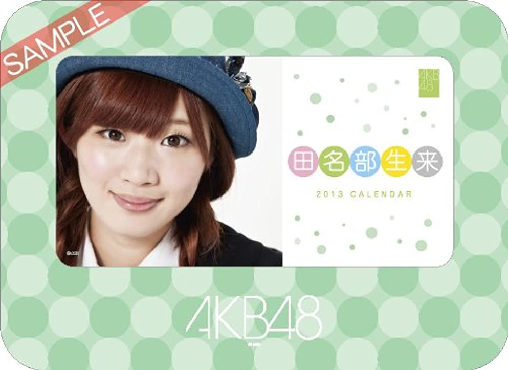 フットボール属性哺乳類卓上 AKB48-121田名部 生来 カレンダー 2013年