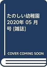 たのしい幼稚園 2020年 05 月号 [雑誌]