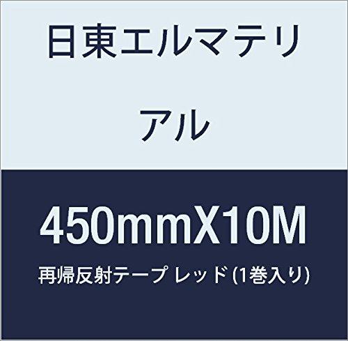 日東エルマテリアル 再帰反射テープ 450mmX10M レッド (1巻入り)