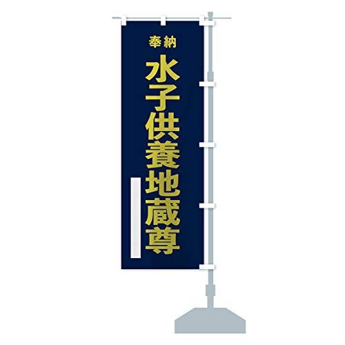水子供養地蔵尊 のぼり旗 サイズ選べます(ジャンボ90x270cm 右チチ)