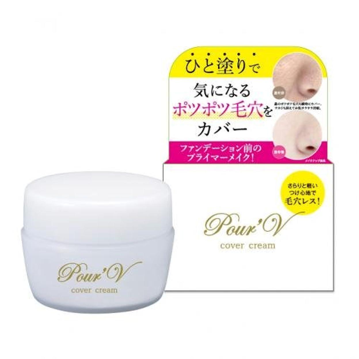 研磨剤常に極端なPour'V プレヴ cover cream