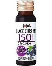 ブラックカラント 150 (カシスジュース)50ml×30本入 COREBI