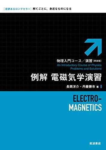 例解 電磁気学演習 (物理入門コース・演習)の詳細を見る