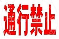 工場?現場「通行禁止」 金属板ブリキ看板警告サイン注意サイン表示パネル情報サイン金属安全サイン