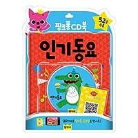 韓国書籍 PINKFONG(ピンクポン/ピンクフォン) CDブック - 人気童謡(本+CD+QRカード) ★★Kstargate限定★★