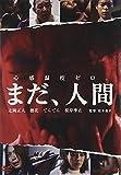 まだ、人間 [DVD] image