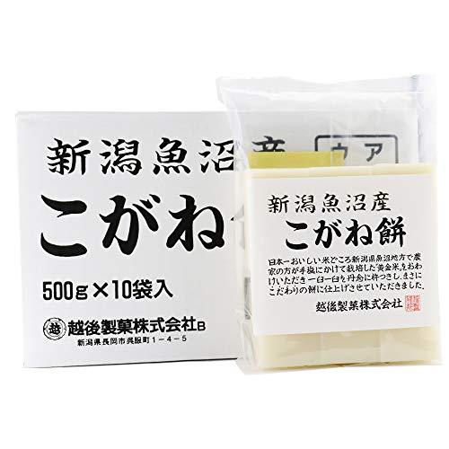 切り餅 杵つき餅 人気 魚沼産こがねもち 500g×10袋 こがねもち 新潟 黄金餅 お餅 もち 切餅 餅 通販