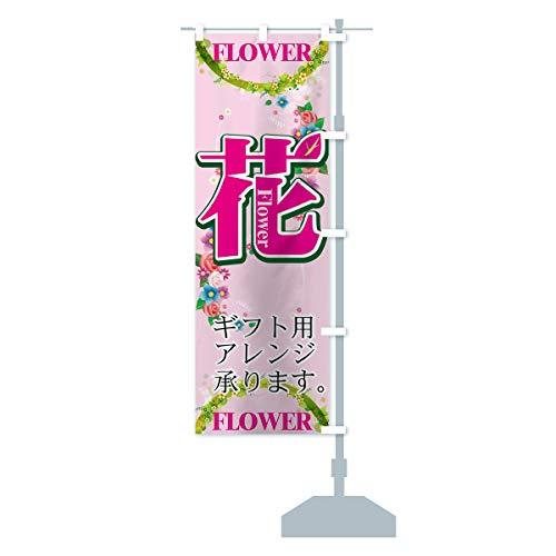 花 のぼり旗 サイズ選べます(ショート60x150cm 右チチ)