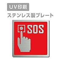 【SOS】ステンレス製プレート看板 正方形 2サイズ選べる 両面テープ付 メール便対応(strs-prt-157) (W150mm×H150mm)