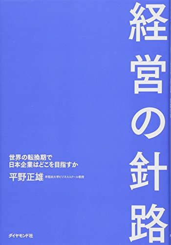 経営の針路―――世界の転換期で日本企業はどこを目指すか