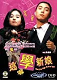 Marrying High School Girl / My Little Bride Korean Movie Dvd with English Sub
