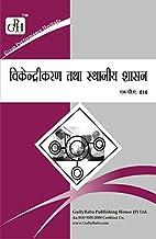 MPA-016 Decentralization And Local Governance in Hindi Medium