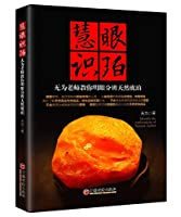 Identify what Perot: Eye inaction taught you to distinguish natural amber(Chinese Edition)