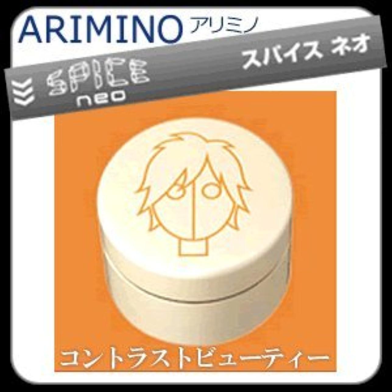 見える返還前文【X4個セット】 アリミノ スパイスネオ LIGHT HARD-WAX ライトハードワックス 100g ARIMINO SPICE neo