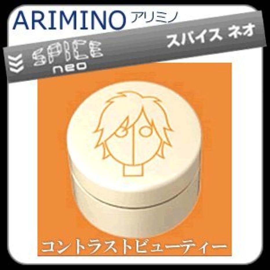 驚き触覚かもめ【X2個セット】 アリミノ スパイスネオ LIGHT HARD-WAX ライトハードワックス 100g ARIMINO SPICE neo
